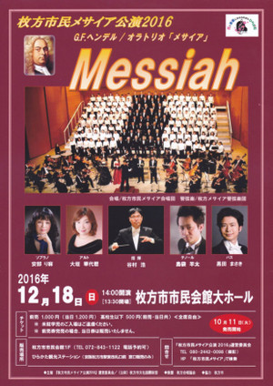 Messiah2016c